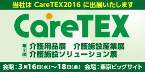 caretex2016_banner1
