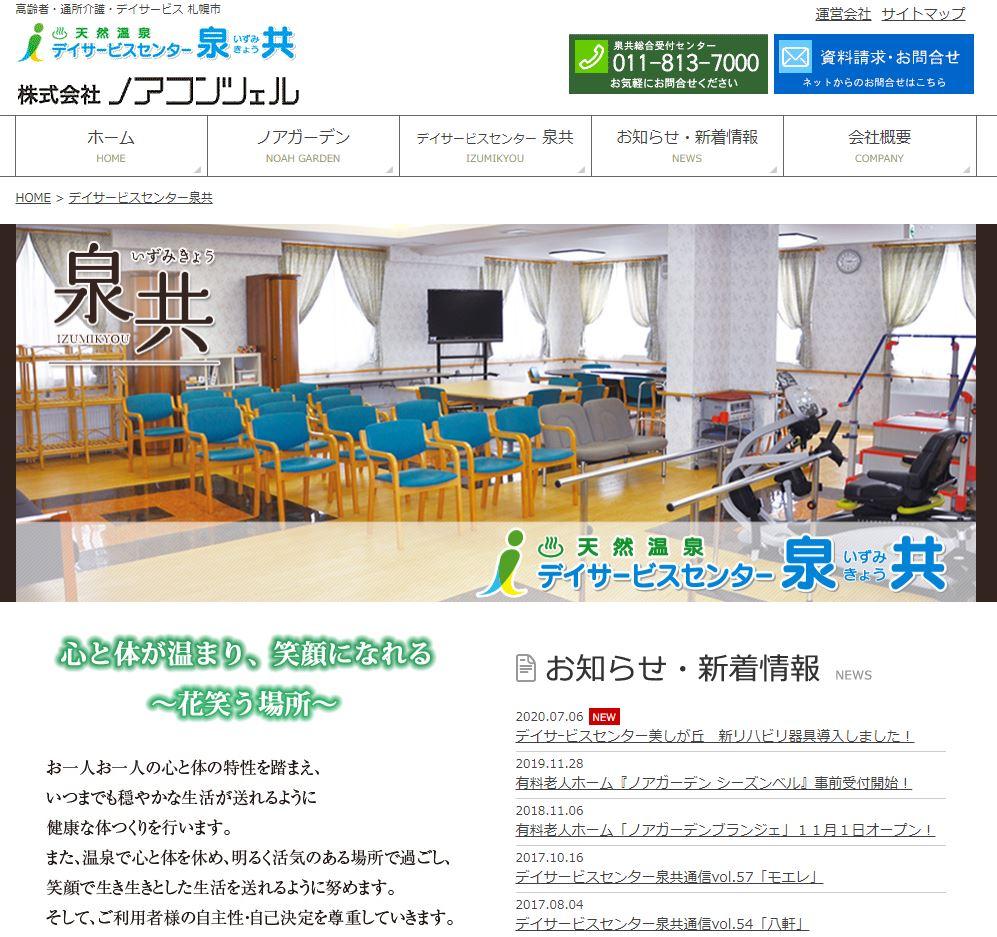泉共総合トップページ